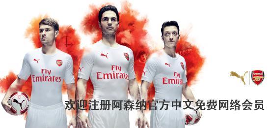 阿森纳足球俱乐部官方中文网络会员开放注册