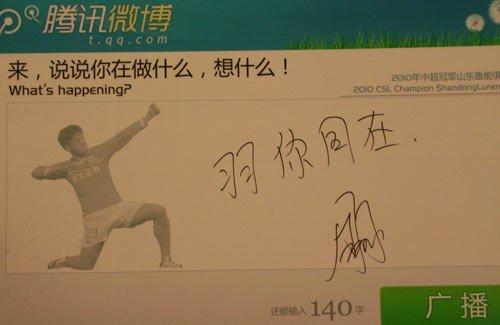 """李金羽腾讯微博版寄语球迷:永远""""羽""""你同在"""