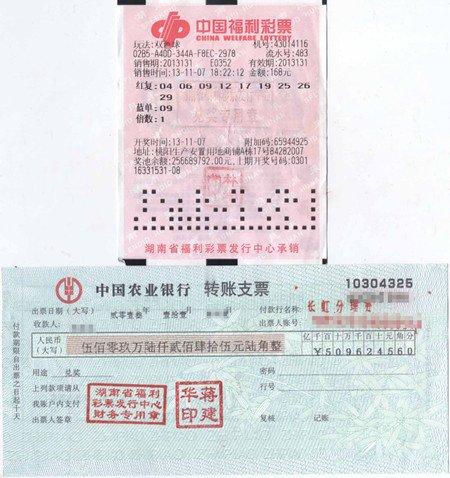 单身小伙光棍节兑走629万:买彩票是一种投资