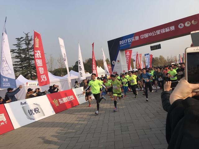 欢乐跑中国10公里北京收官 幸运跑友直通柏林