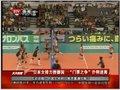 视频:日本女排力挫德国 门票之争扑朔迷离