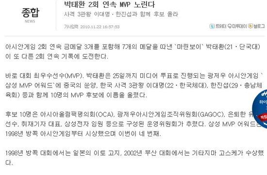 朴泰桓入围亚运MVP 韩媒怕中国记者影响结果