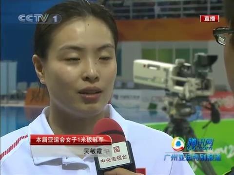 视频:吴敏霞接受采访 亚运只比1米板希望队友再接再厉
