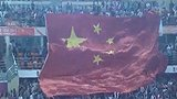 巨幅国旗场内飘扬