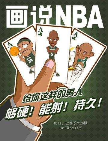 《画说NBA》第二十六期