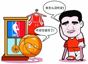 """北京晚报:姚明和他的""""明王朝"""""""