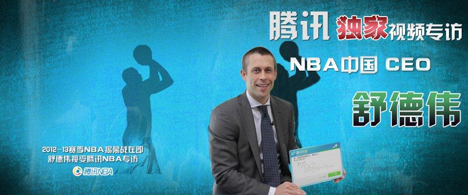 腾讯独家视频专访NBA中国CEO