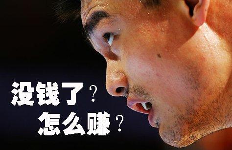 腾讯特评:不打球的姚明拿什么赚钱?