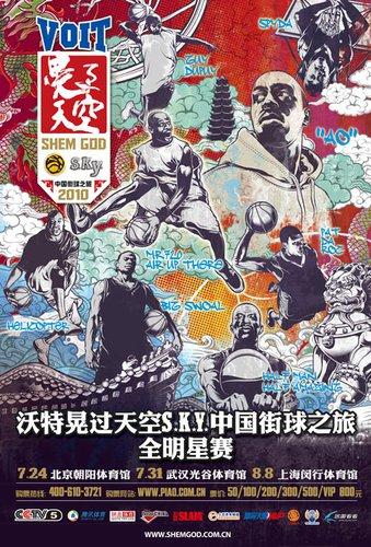 街球天团登陆中国 SKY约战北京、武汉、上海