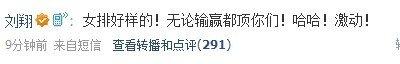 刘翔第一时间微博祝福女排 称无论输赢都要顶