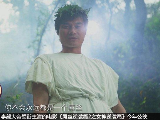 【江湖】屌丝李毅大帝:感谢中国足球