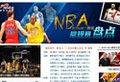 2010-11赛季NBA常规赛总结