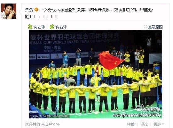 国羽将士冲第四冠微博打气 蔡赟:中国必胜!