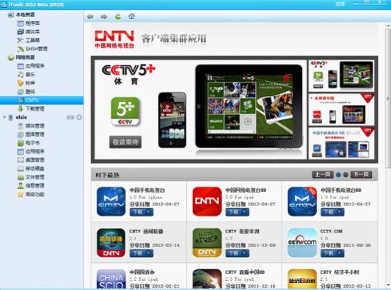 cctv5网络电视台_hk 中国网络电视台(cntv),是中国国家网络广播电视播出机构,是以视听