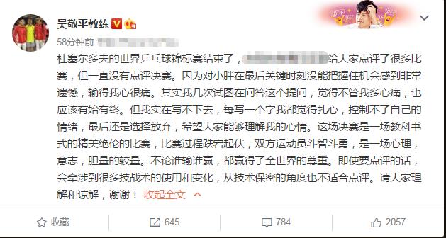 吴敬平:樊振东丢冠很心痛 不谈决赛因保密技术