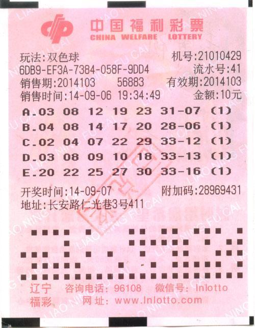 """两岁宝宝""""催""""父母买彩票 机选5注喜获9万(图)"""