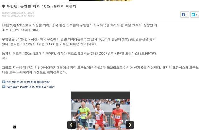 苏炳添破纪录引韩网友自嘲:韩国男人跑最慢