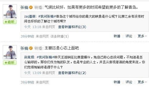 张楠微访谈:混双忌惮韩国丹麦 欧冠支持巴萨