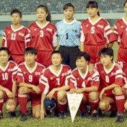 1991中国女足世界杯
