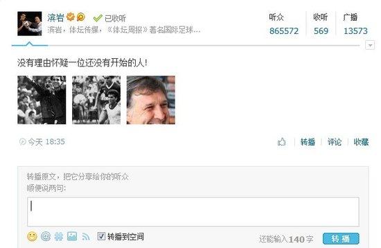 足球专家微博议巴萨新帅:他爱梅西 一人危险