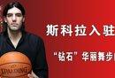 斯科拉入驻腾讯微博