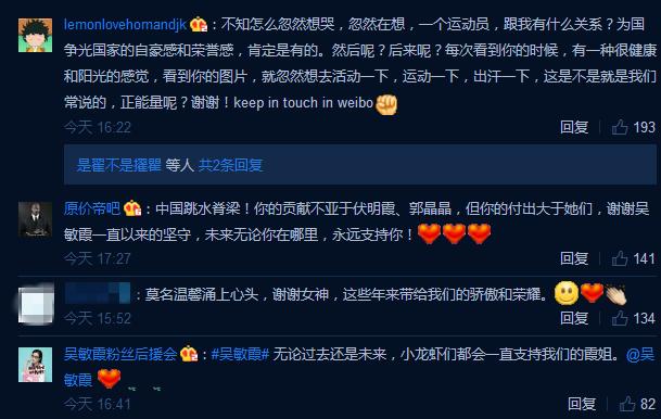 吴敏霞退役引粉丝不舍:想哭 祝你未来会更好