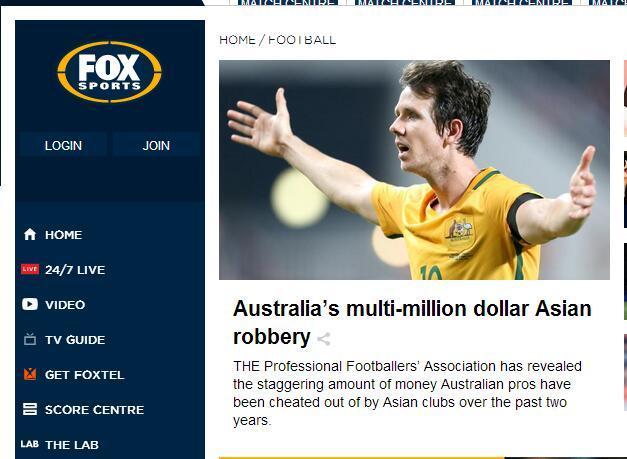 澳洲球员在中超屡遭欠薪? 两年讨回1300多万