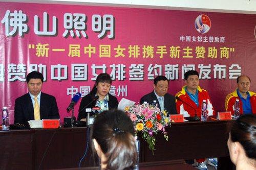 中国女排签约新赞助商 俞觉敏率队备战奥运