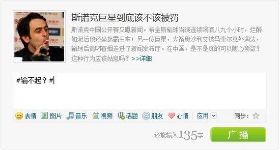 """网友热议奥沙利文""""抽烟门"""":此风不可长!"""