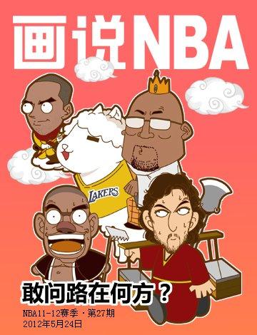 《画说NBA》第二十七期