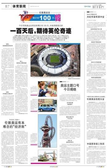 深圳商报:期待英伦奇迹
