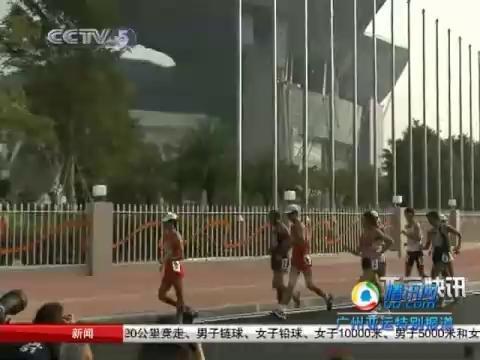 视频:田径开赛 王浩20公里竞走摘第一金