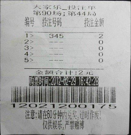 天津现新式非法彩票:3分钟开奖 60分钟兑(图)