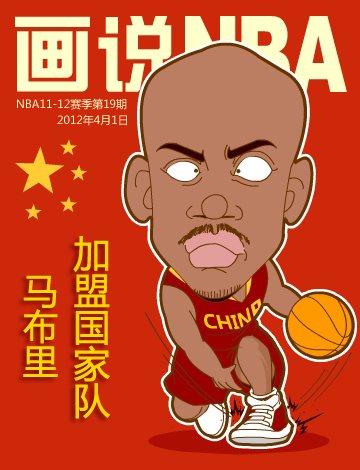 《画说NBA》第十九期:愚人节特刊
