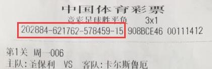 """""""竞彩普及日  好礼码上来"""" 赢手机正品球衣"""