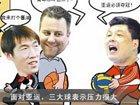 关注中国亚运三大球