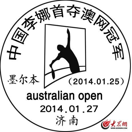 李娜首夺澳网女单冠军 纪念邮戳正式出炉(图)