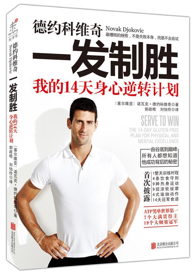 小德推出中文自传披露热血人生 中网办签售会