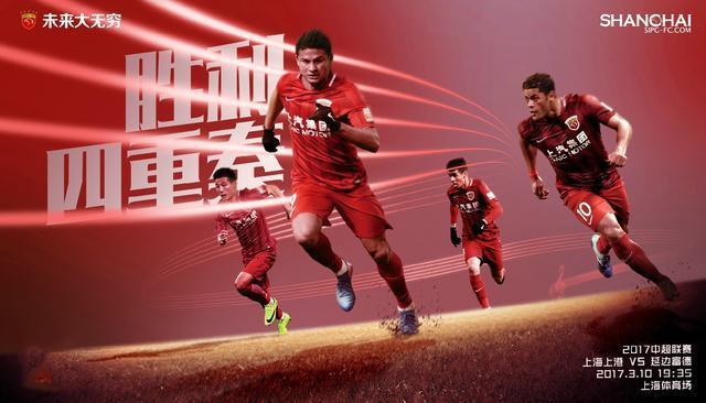 上港vs延边首发:埃神轮休 艾哈迈多夫中超首秀