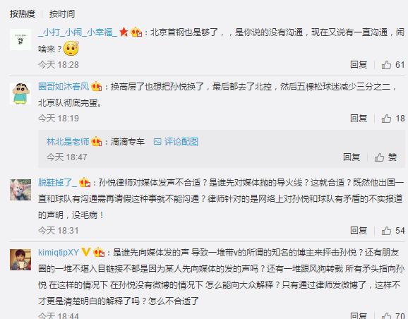 首钢称孙悦让律师发声不合适 网友质疑俱乐部