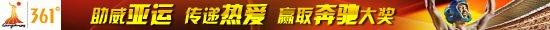 中国亚运代表团旗手确定 赛艇冠军金紫薇担任 - 田玉 - 三乐斋博客