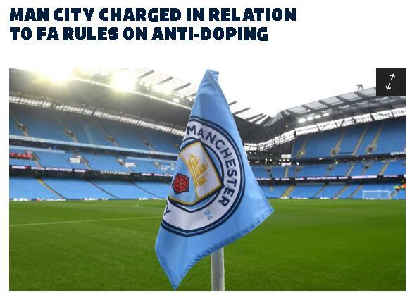 曼城被英足总指控违反反兴奋剂条例 或遭罚款