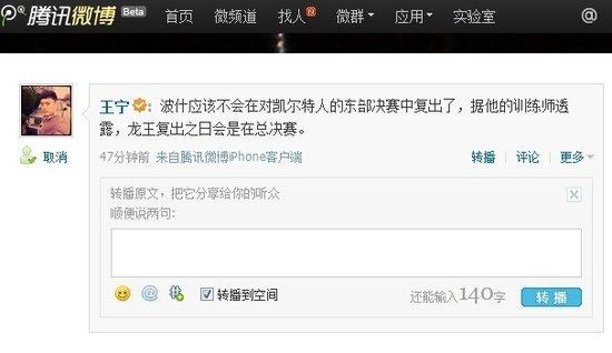 王宁微博:波什东部决赛不复出 总决赛才回归