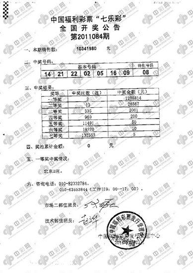 七乐彩第084期:2注120万头奖 二等13注2万6