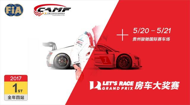 LET'S RACE大奖赛5月揭幕 贵州首迎超级赛车节