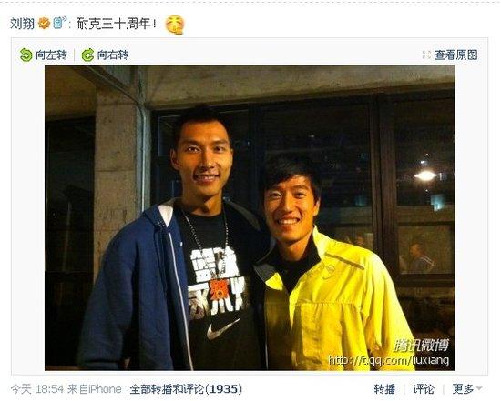 刘翔微博晒与阿联合影
