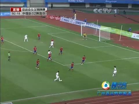 视频:女足亚运史上最差成绩 败阵韩国居第四
