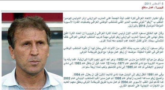 济科同意担任伊拉克主帅 20强赛将成国足敌人