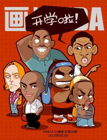 NBA开学季