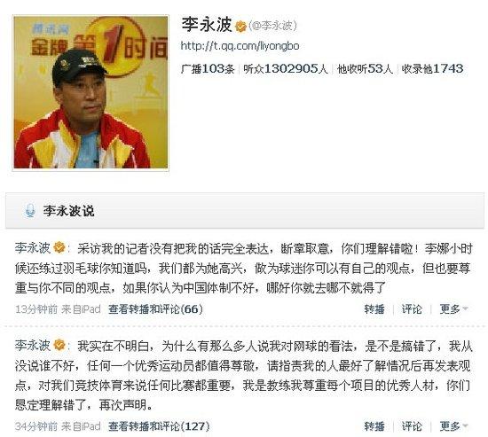 李永波:为李娜感到高兴 记者断章取义误解我
